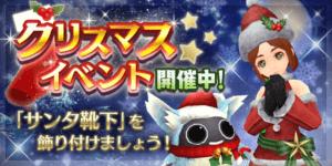 【イベント】クリスマスイベント
