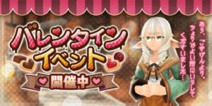 【イベント】バレンタインイベント2019