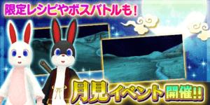 【イベント】お月見イベント2019
