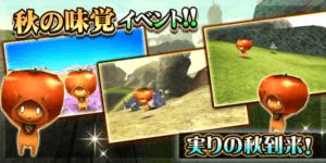 【イベント】秋の味覚イベント