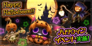 【イベント】ハロウィンイベント2018