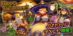 【イベント】ハロウィンイベント2019