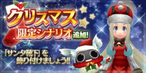 【イベント】クリスマスイベント2019