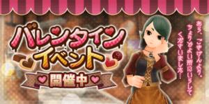 【イベント】バレンタインイベント2020