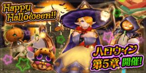 【イベント】ハロウィンイベント2020