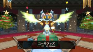 【ボス攻略】Lv177 ユールラッズ