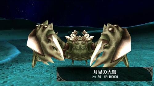 月見の大蟹