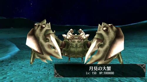 Lv150月見の大蟹