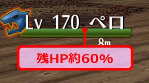 残りHP約60%目安