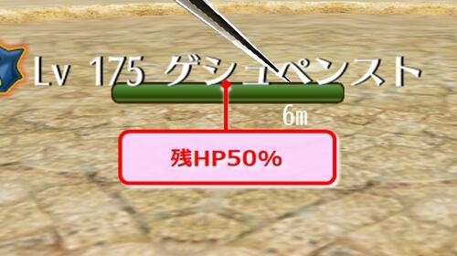 形態変化HPバー目安