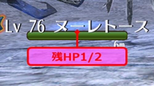 Lv2桁形態変化HPバー目安