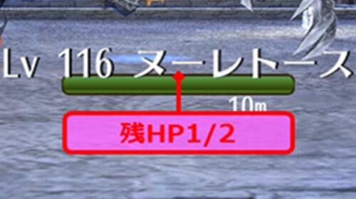 Lv3桁形態変化HPバー目安