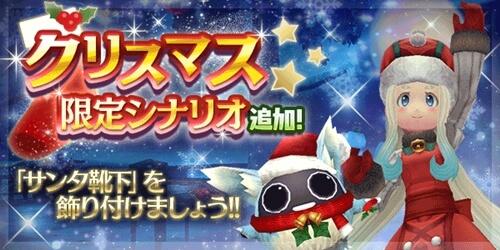 クリスマスイベント2020