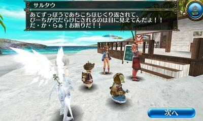 夏イベント2021限定クエスト - だ・か・らぁ!