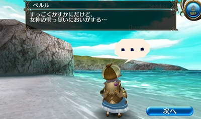 夏イベント2021限定クエスト - 匂いの先は大海原