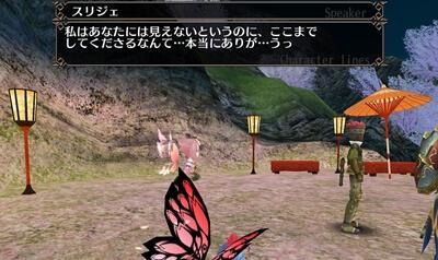 花見イベント限定クエスト第2章-倒れるスリジェ