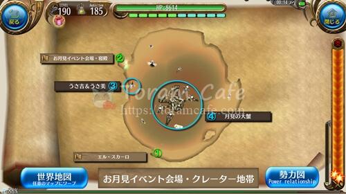 お月見イベント会場・クレーター地帯マップ